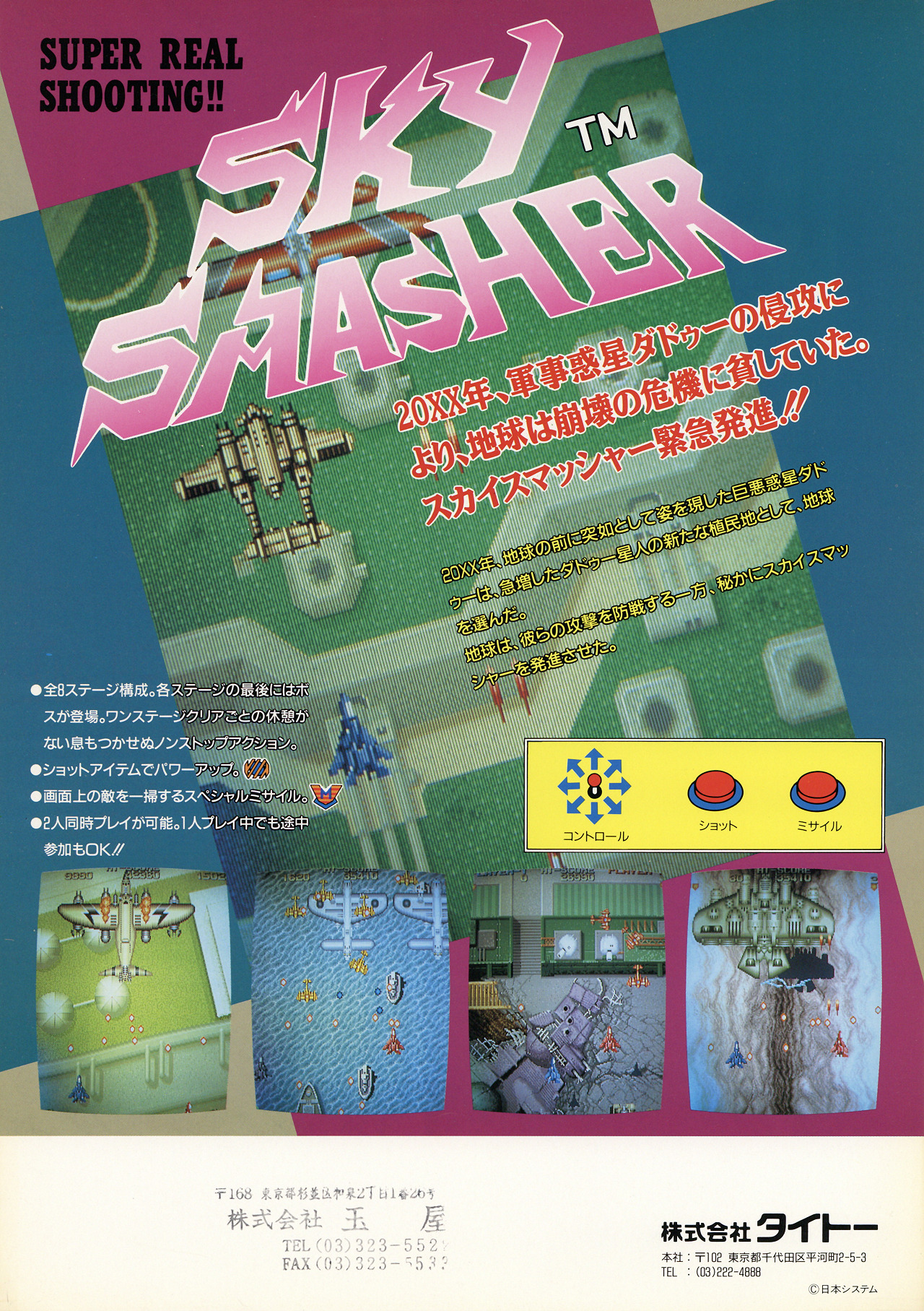 skysmasher_flyer